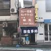 長崎でちゃんぽんを巡る その40 味美 家庭で作られるちゃんぽんらしさ