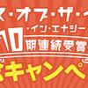 ハウス・オブ・ザ・イヤー・イン・エナジー10期連続受賞記念キャンペーン!