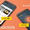 現在無料アプリのRadiotalkでラジオごっこをしてみたよ。