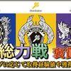 【国家総力戦2終了】2017.3.25