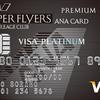 スーパーフライヤーズカード(SFC) どのカードにすべきか