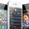 KDDI、iPhone 4Sの価格などを発表! 予約は7日午後4時から