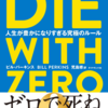 【毎週日曜更新】本の要約・考察第17回~『DIE WITH ZERO』~