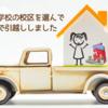 福岡市:公立小学校の学区を選ぶポイントはたった3つ!