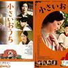 映画「小さいおうち」(2014)