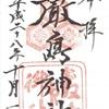 厳島神社(広島・安芸)の御朱印