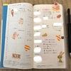 先週のほぼ日weeks(11/30~12/6)来年の手帳の色。