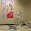 『これぞ暁斎!』 石川県立美術館