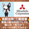 【三菱商事】配当利回り5.9%!底値は近い!?株価チャート分析してみた