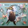 宮島水族館のエントランスサインのイラストを担当しました