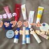 敏感肌のリップクリーム全部集めてみた&おすすめのリップクリーム【全13種詳細レビュー】
