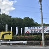 鉢形城跡諏訪神社と寄居北條祭り