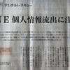 【日経 人生100年の羅針盤】LINE 個人情報流出に注意