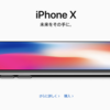 iPhone XのFace ID、早くも本人以外が突破