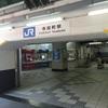 ★JR寺田町駅