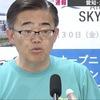 愛知県大村知事「哀れだな、と思いますね」の発言に、思わず「哀れなんは、お前の顔じゃーっ」と叫んでしまう。