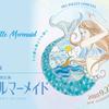 【公演情報】NBAバレエ団「The Little Mermaid(リトルマーメイド)」