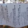 原畑城+室賀氷上神社