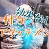 【ライフアフター】特殊感染体における付与とアタッチメントについて【8/4更新】