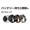 【iPhoneでも使えるよ】HUAWEI JapanがHUAWEI Watch GT2eを発表