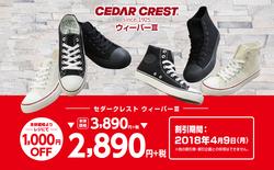 【告知】セダークレスト ウィーバー3 スニーカー 1,000円OFF【2018/4/9まで】