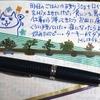 ねこ日記(9/14~9/16) #万年筆 #ねこ #ほぼ日手帳 #日記