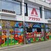 12月20日21日22日 リニューアルオープン後の横浜市アマテラスに行ってきました(最新29日までの設定入ったであろうグループ島図付き!)