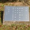 万葉歌碑を訪ねて(その303,304)―東近江市糠塚町 万葉の森船岡山(44、45)―