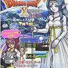 本田翼さんのインタビュー記事から始まる書籍「ドラゴンクエストX 素晴らしき大冒険&学園生活」を買いました!
