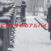 大学生必見!おすすめのアルバイト20選【長期・短期】