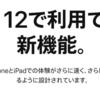 Appleが、iOS12を公開。「Siri」のショートカットなど