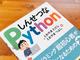 【独習】『プログラミング超初心者が初心者になるためのPython入門(2)』【後編】