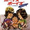 🔵映画「ボーイズ・ボーイズ ケニーと仲間たち」/(1976アメリカ)感想*がんばれ男の子!がんばれケニー!*レビュー4.4点