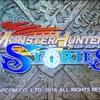 【ストーリーズ2体験版感想あり】今年はじめたモンスターハンターストーリーズ1感想:破滅の翼に間に合った【3DS】