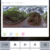 スマホアプリからFacebookへの共有手順が変更