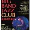 ビッグバンド「KOBE BIG BAND JAZZ CLUB」結成決定!メンバー大募集!