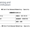 AWS Certified Advanced Networking - Specialtyに合格した