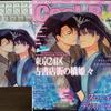 BL雑誌 Cool-B 2021年7月号 Vol.98 感想 東京24区 橋姫Switch ディストピアの王 など