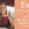 「サッと食べる」「かぶりつく」英語で言える?「食べる」のバリエーションを増やそう!