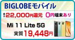 【8月 】BIGLOBE mobile・人気スマホが最大22000円分ポイントバック