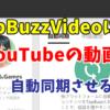 やらないと損!YouTube用に作った動画を簡単にTopBuzzVideoに自動同期させる方法
