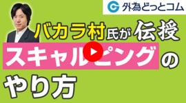 【FXセミナー】スキャルピングのやり方「バカラ村氏」 2021/10/27