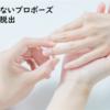 無料LINE謎『終わらないプロポーズからの脱出』のご紹介