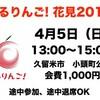 【4/5開催】くるりんご!花見2015のお知らせ