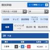 【速報】競艇研究エース 本日無料情報勝率100%!4R的中、払戻金合計77,800円!!(2020年7月31日)
