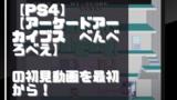【初見動画】PS4【アーケードアーカイブス べんべろべえ】を遊んでみての感想!