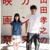 テレビ東京の素晴らしい新番組「山田のカンヌ」と「バイプレ」