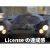 License の達成感