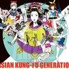 【ASIAN KANG-FU GENERATION】『生者のマーチ』~愛する君をそっと抱き寄せる、朽ち果てるまで~ 「感想」「レビュー」