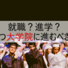 就職か進学か?国際協力の道に進む人は、いつ大学院に行くべきか